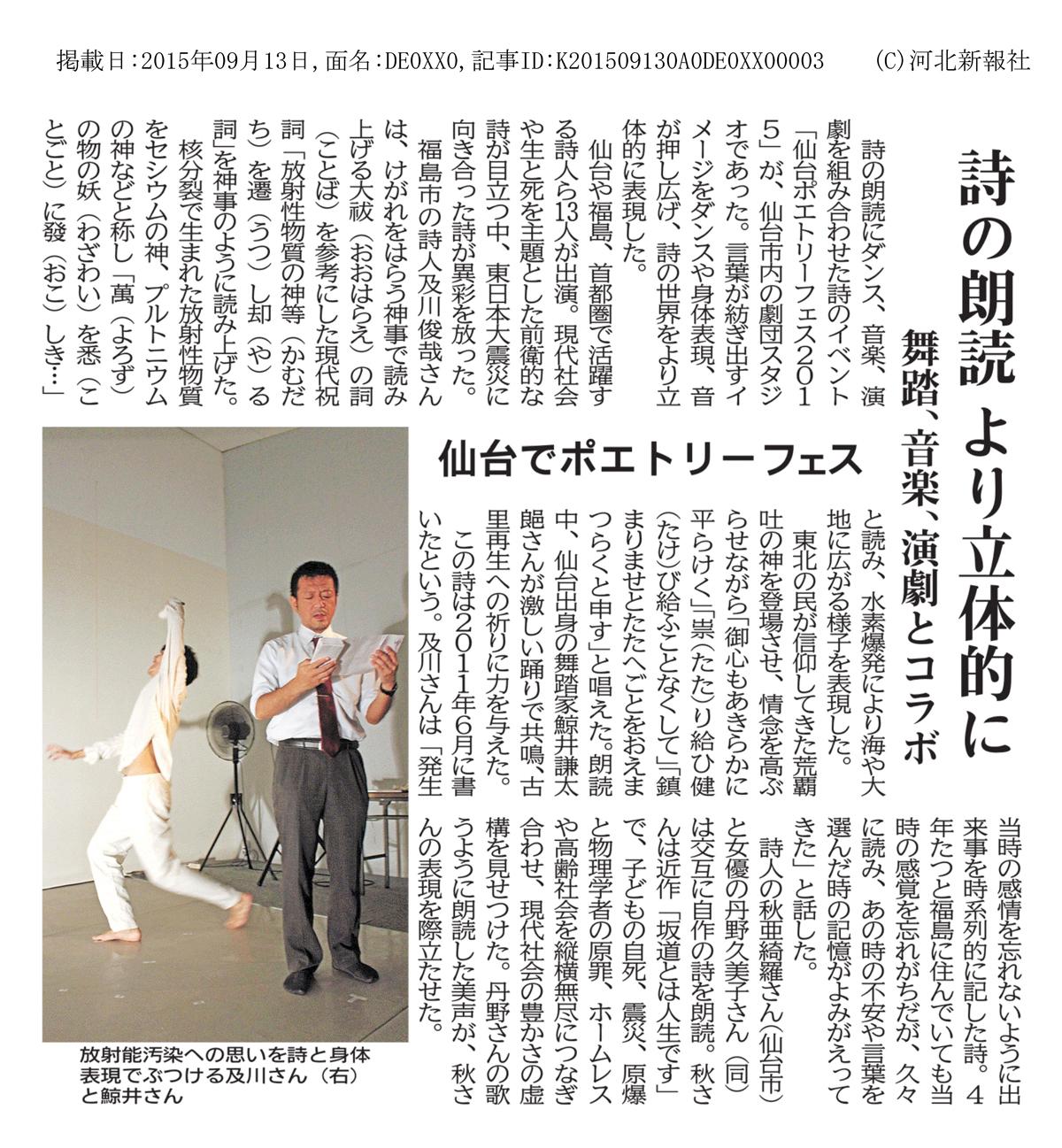 河北新報(仙台PF)