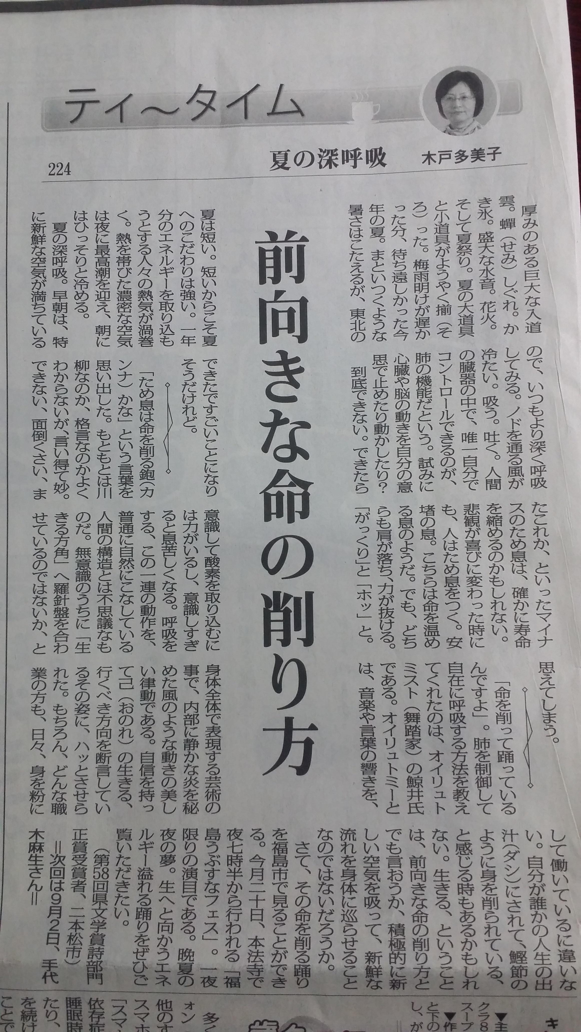 木戸さんの記事